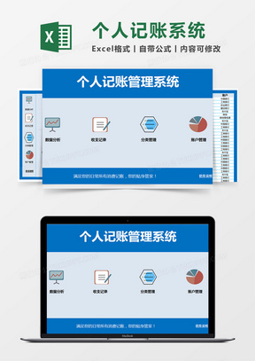 蓝色简约个人记账管理系统excel模版