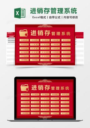 红色简约进销存管理系统excel模版