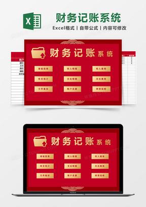 红色简约财务记账管理系统excel模版