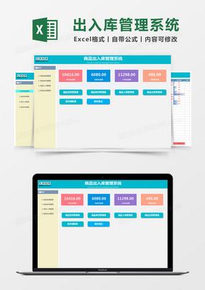 蓝色简约商品出入库管理系统excel模版