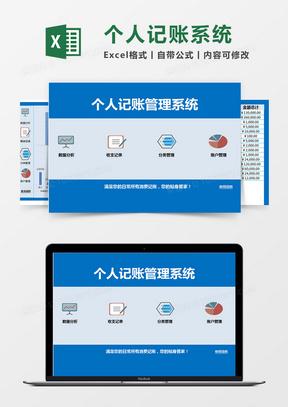 蓝色 简约个人记账管理系统excel模版