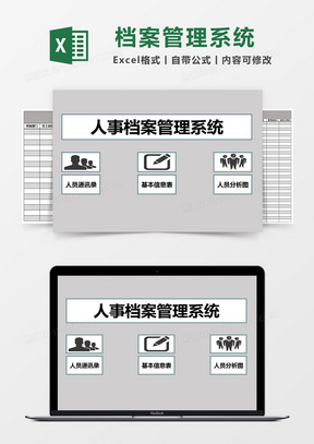 灰色简约人事档案管理系统excel模版