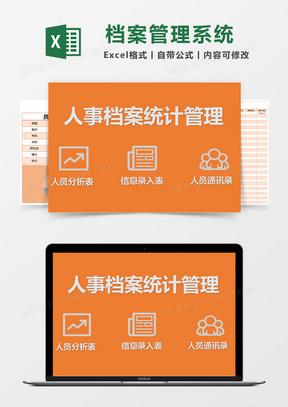 橙色简约人事档案统计管理excel模版