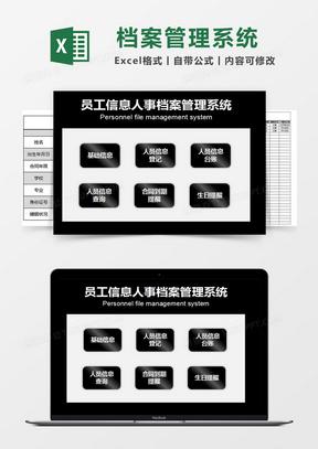 黑色简约员工信息人事档案管理系统excel模版