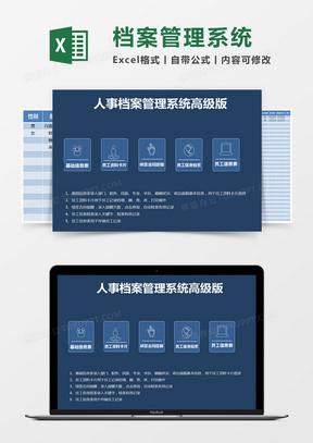 蓝色简约人事档案管理系统excel模版