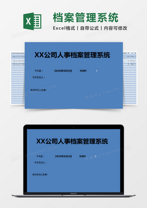蓝色简约公司人事档案管理系统excel模版