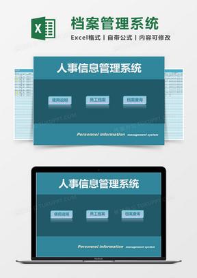 蓝色简约人事信息管理系统excel模版