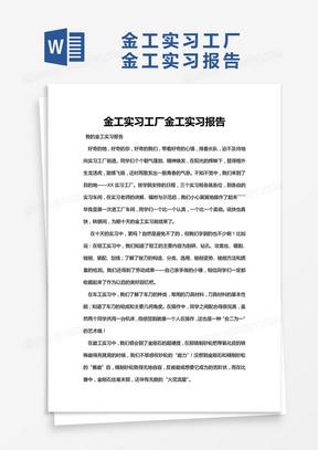 简约南航金工实习工厂金工实习报告Word模版