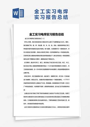 简约金工实习电焊实习报告总结Word模版