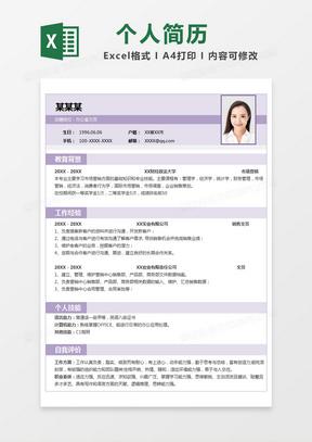 紫色简约应聘简历excel模版