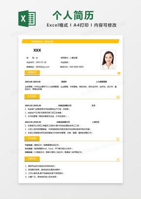黄色简单求职简历excel模版