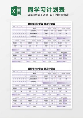紫色简约暑假学习计划表-周次计划表excel模版