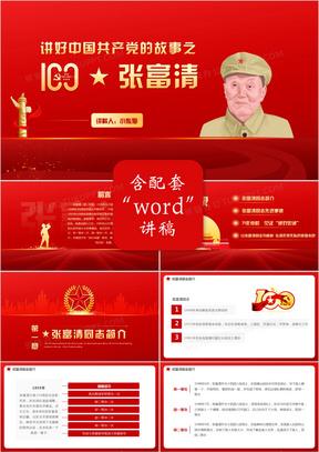 红色党政风讲好中国共产党的故事之张富清教育PPT模板
