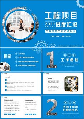 蓝色商务工程项目进度汇报PPT模板