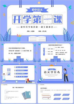 紫色扁平初中语文开学第一课PPT模板
