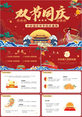 红色国潮中秋国庆双节同庆通用PPT模板
