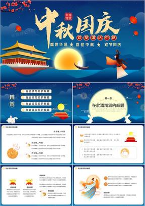 蓝色卡通中国风中秋国庆双节同庆通用PPT模板