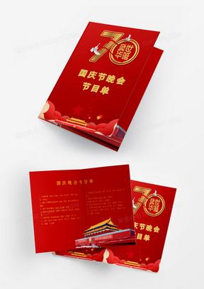 红色喜庆国庆节节目单国产成人夜色高潮福利影视