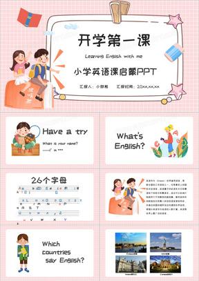 粉色唯美风开学第一课英语课件PPT模板