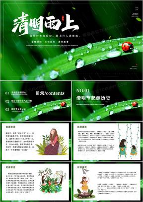绿色摄影风清明节起源主题班会PPT模板