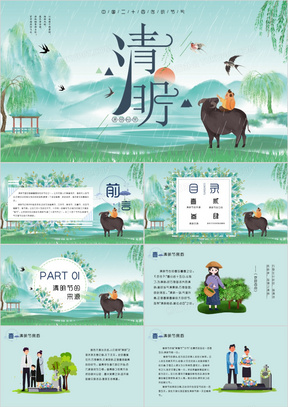 绿色小清新风清明节节日介绍PPT模板