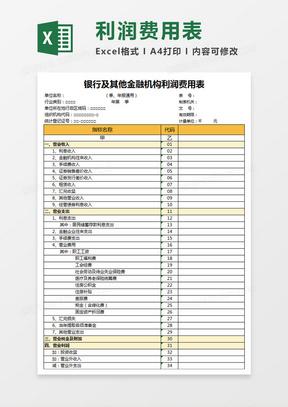银行及其他金融机构利润费用报表Excel模板