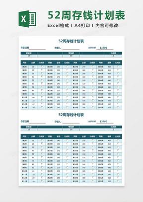 52周存钱计划表Excel模板