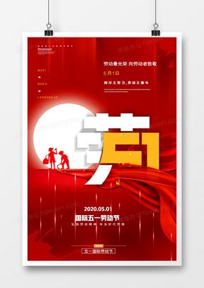 红色大气五一劳动节宣传海报劳动最光荣海报