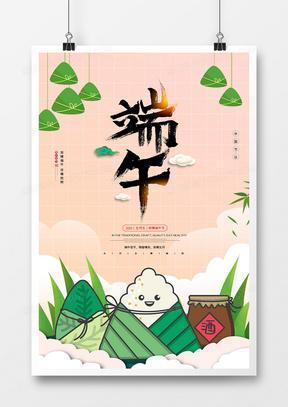 中国风简约粽香端午端午节海报