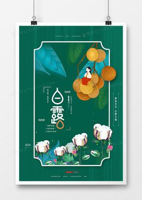 创意传统二十四节气之白露海报