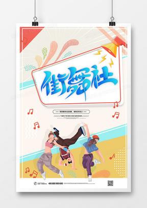 大气开学纳新街舞社团招新海报