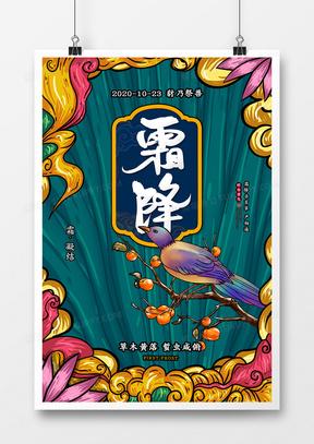 创意国潮风二十四节气霜降文化宣传海报
