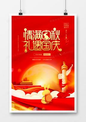 创意红色国庆中秋双节同庆情满中秋礼遇国庆活动促销海报