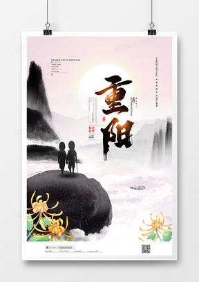 简约中国风重阳佳节宣传海报