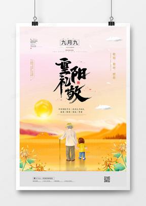简约大气重阳节重阳礼敬宣传海报设计