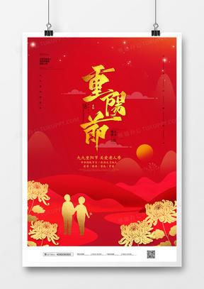 红金创意质感重阳节登高赏菊宣传海报