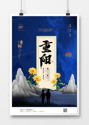简约创意重阳节重阳敬老赏菊宣传海报