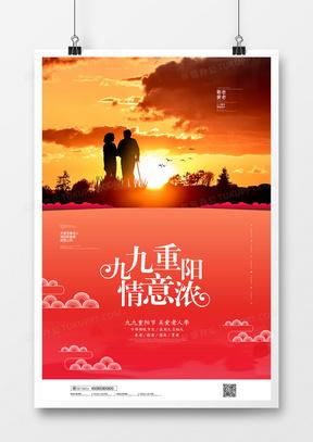简约温馨重阳节关爱老人宣传海报