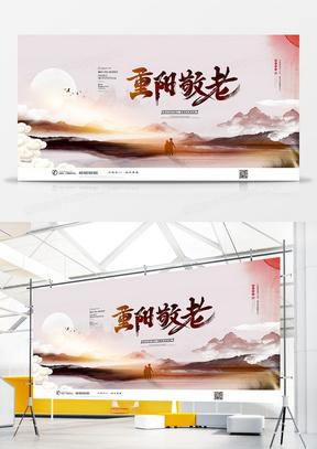 简约中国风重阳节重阳敬老宣传展板