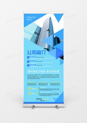 大气磅礴公司简介企业宣传展架