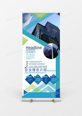 简洁企业文化公司简介展板设计