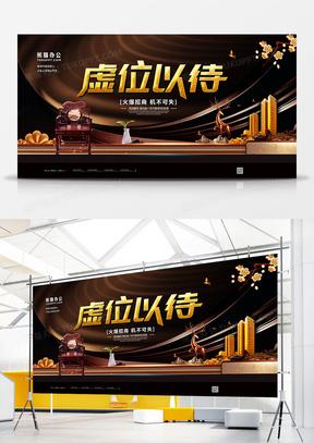 简洁中式广告位招租虚位以待宣传展板