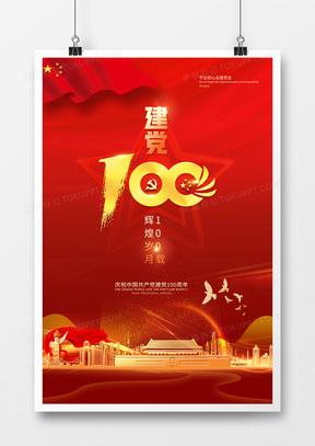 红色大气建党100周年党建宣传海报