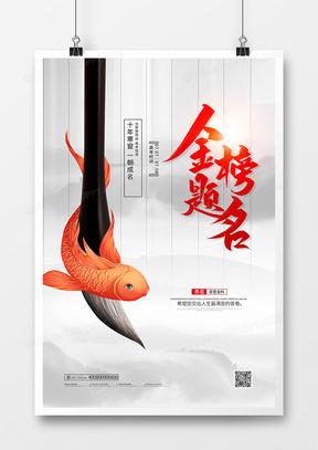 简约大气金榜题名锦鲤高考喜报创意海报