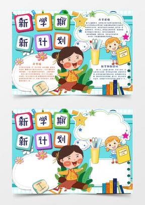 卡通风开学新学期新计划开学第一课小清新手抄报Word电子小报模板
