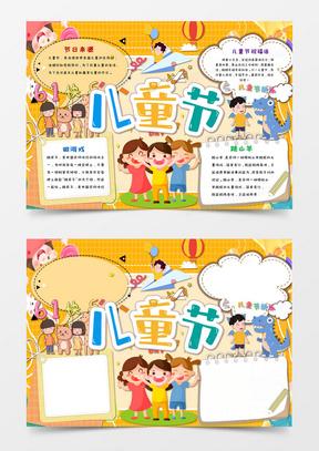 卡通黄色六一儿童节手抄报国产成人夜色高潮福利影视