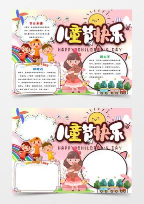 卡通粉色六一儿童节手抄报国产成人夜色高潮福利影视