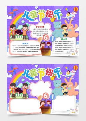卡通紫色六一儿童节快乐手抄报国产成人夜色高潮福利影视