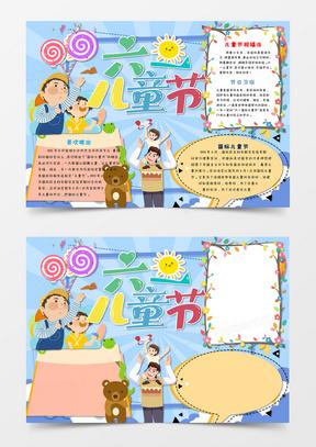 蓝色可爱卡通六一儿童节手抄报国产成人夜色高潮福利影视
