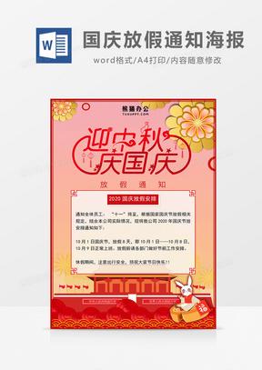 迎中秋庆国庆放假通知word海报